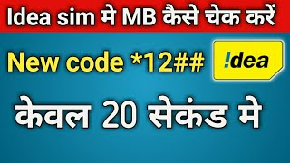 dea MB data कैसे चेक करें  How to Check idea MB data Just 20 Seconds