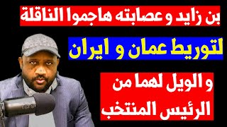 حفكوف426:عصابة بن زايد و دحلان تضرب ناقلة اسرائيلية لتوريط ايران و سلطنة عمان
