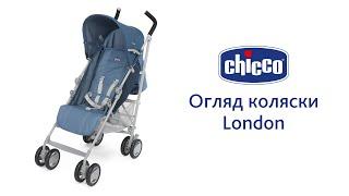 Прогулочная коляска London(Универсальная прогулочная коляска Chicco London создана для города. Она обеспечивает комфорт как детей, так и..., 2015-09-29T09:50:51.000Z)