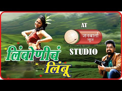 JANWARTA NEWS - Pune Spacial Limbonich Limbu Album Team.