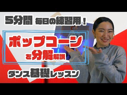 【 ダンスレクチャー 】ダンスが上手くなる方法を伝授!ポップコーンのダンスレッスン!