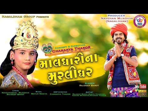 Rajdeep Barot - Maldhari Na Murlidhar | New Gujarati Song 2018 | Full HD VIDEO | RDC Gujarati
