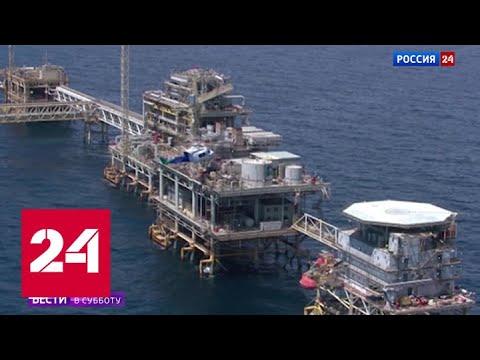 Что о нефти и ее будущем думают ведущие мировые ученые - Россия 24