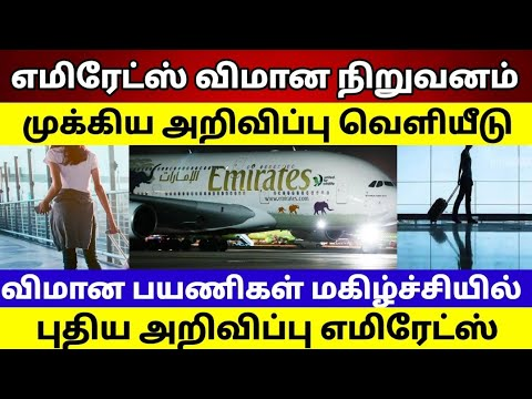 UAE Tamil News   Emirates Airlines important information   Race Tamil News