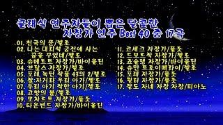 클래식 연주자들이 뽑은 달콤한 자장가 연주 Best 40 중 17곡