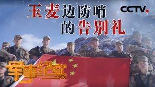 《军事纪实》 20191226 玉麦边防哨的告别礼| CCTV军事