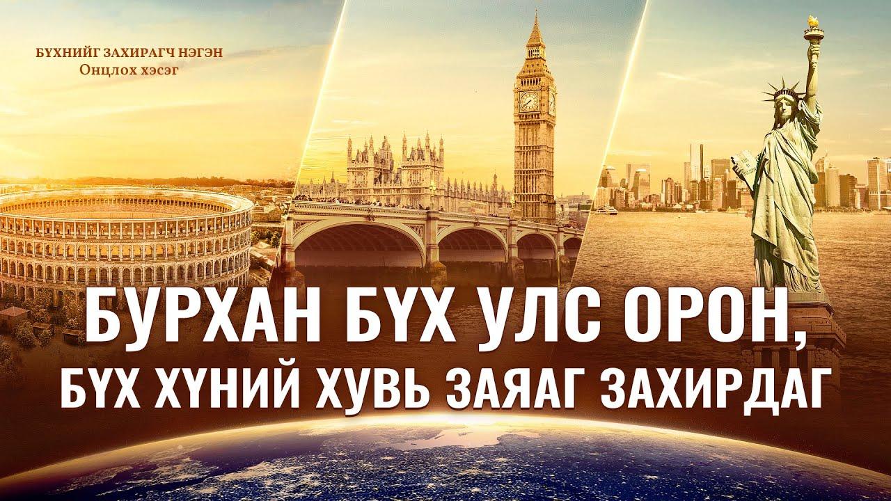 """""""Бүхнийг Захирагч Нэгэн"""" хэмээх Христийн чуулганы баримтат киноны хэсэг: Бурхан бүх улс орон, бүх хүний хувь заяаг захирдаг"""