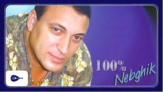 Cheb Abbes - 100% nebghik / ????? ????