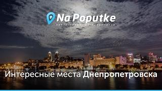 видео Достопримечательности Днепропетровска.wmv