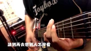 A-Lin 做我自己 吉他 cover
