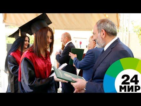 Пашинян и Садовничий вручили дипломы первым выпускникам филиала МГУ в Ереване