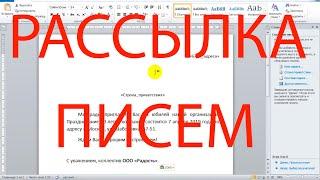 РАССЫЛКИ писем WORD слияние документов в ворде(, 2014-11-22T14:28:29.000Z)