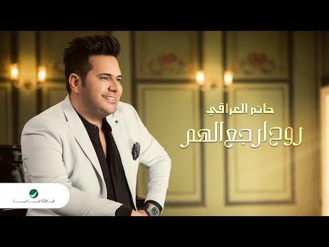 Hatem Aliraqi ... Rooh Erjaa Lhom - Lyrics Video | حاتم العراقي ...روح إرجع إلهم - بالكلمات