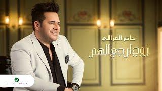 Hatem Aliraqi ... Rooh Erjaa Lhom - Lyrics Video | حاتم العراقي ... روح إرجع إلهم - بالكلمات