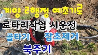 계양예초기 2행정 KY-420SE 사용법과 북주기헤드 …