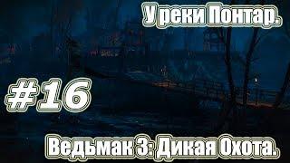 Ведьмак 3: Дикая Охота. Видео прохождение игры. #16 - У реки Понтар.