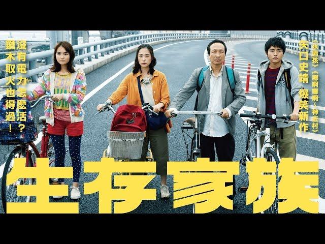 4.21《生存家族》官方中文HD預告|《哪啊哪啊神去村》矢口史靖導演新作