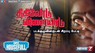 Interview with 'Thigilodu Vilaiyaadu' movie team   Super Housefull