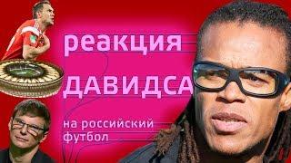 """Реакция Эдгара Давидса на речь Дзюбы, очки Аршавина и стадион """"Краснодар"""""""