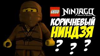 Коричневый Ниндзя и Первый Мастер Кружитсу - LEGO Ninjago #5