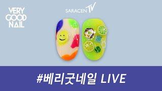 베리굿 Live - 썸머 해피니스 네일아트 /  Sum…
