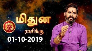 Rasi Palan | Midhunam | மிதுன ராசி நேயர்களே! இன்று உங்களுக்கு…| Gemini |  01/10/2019