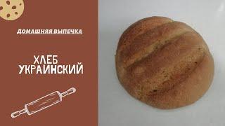 Хлеб Украинский по ГОСТу