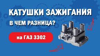 Катушка зажигания ГАЗ 3302 УМЗ-4216(, 2014-03-20T07:26:31.000Z)