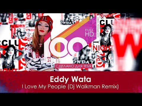 Eddy Wata - I Love My People (Dj Walkman Remix) [100% Made For You]