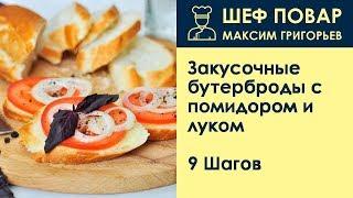 Закусочные бутерброды с помидором и луком . Рецепт от шеф повара Максима Григорьева
