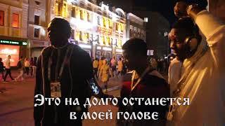 Нигерийцы о Нижнем Новгороде