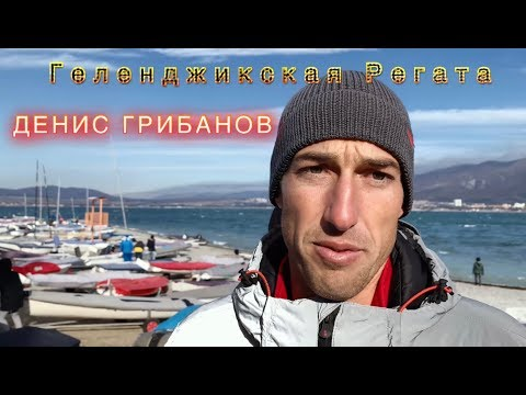 Интервью - Денис Грибанов, Президент Федерации парусного спорта города Геленджик