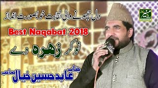 Abid Hussain Khayal Best Naqabat 2018 - Nokar Zahra Dy - New Islamic Videos In Urdu