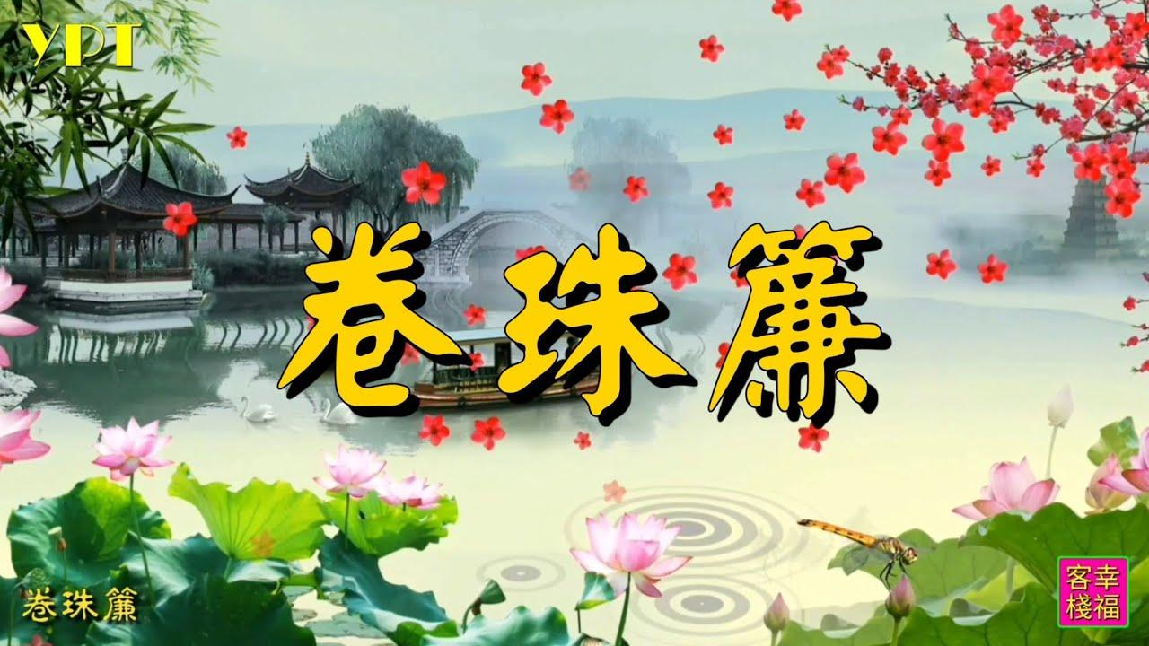 YPT66《卷珠簾》心靈音樂|休閒音樂|佛教音樂|禪修音樂|太極拳背景音樂>無痕加長珍藏版