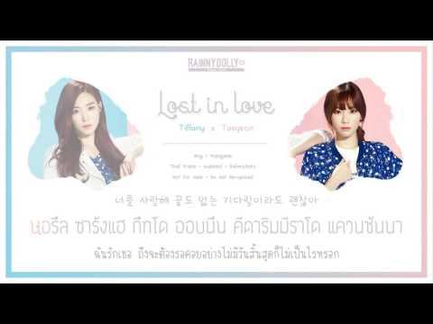 [THAISUB] Lost In Love (유리아이) - Girls' Generation (Tiffany & Taeyeon)