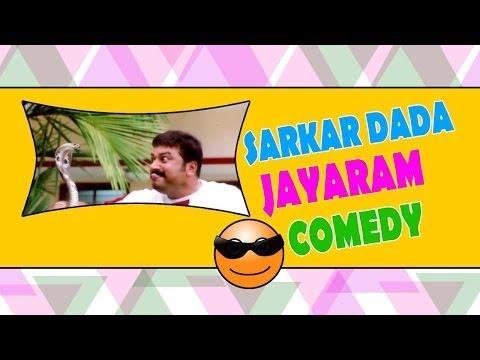 Sarkar Dada Malayalam Movie   Scenes   Full comdedy   Jayaram   Navya Nair   Salim Kumar