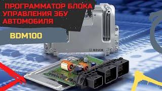 📈 BDM100 ➤ Программатор блока управления ЭБУ автомобиля BDM100