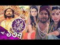 সাত ভাই চম্পা | Saat Bhai Champa | EP 137 |  Mega TV Series | Channel i TV