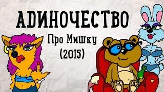 АDИНОЧЕСТВО - Про Мишку (официальный клип, 2015)