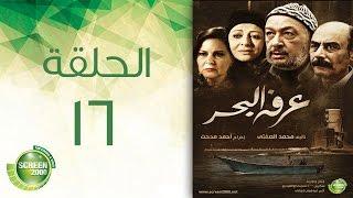 مسلسل عرفة البحر - الحلقة السادسة عشر |  Arafa Elbahr - Episode  16