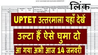 UPTET Answer key 2020 Kaise Dekhe UPTET Answer Key 2019 out UPTET Official Answer Key 2020 UPTET Ans
