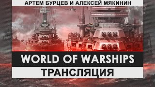 World of Warships - Война никогда не меняется