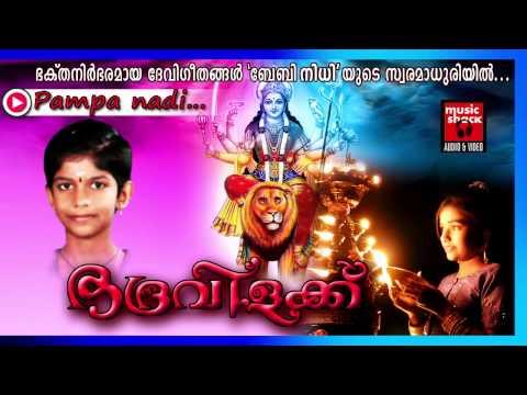 പമ്പ-നദി-|-hindu-devotional-songs-malayalam-|-devi-songs-|-baby-nidhi-songs