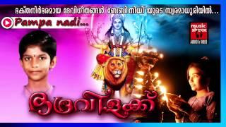 പമ്പ നദി | Hindu Devotional Songs Malayalam | Devi Songs | Baby Nidhi Songs