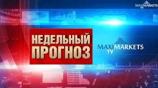 Форекс прогноз валют на неделю 15.10.2017 MaxiMarketsTV (евро EUR, доллар USD, фунт GBP)