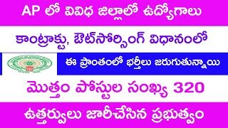 andhra pradesh contract and outsourcing jobs update in telugu || ap job update