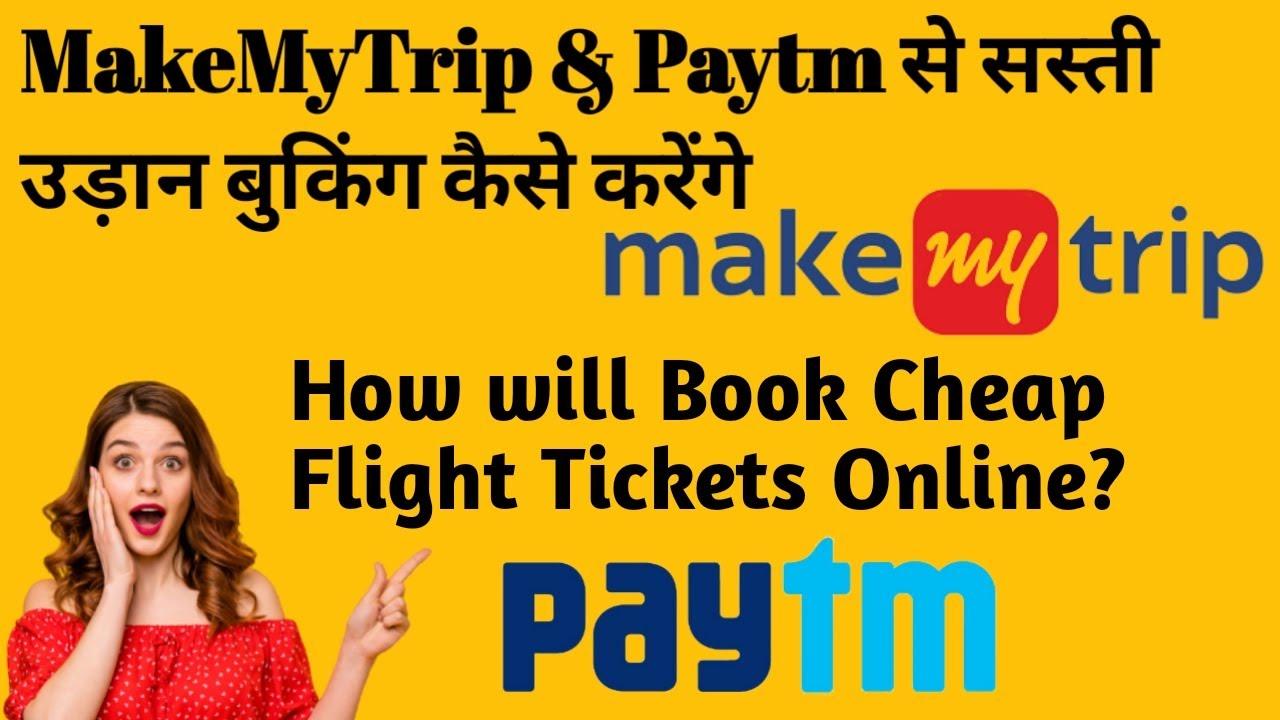 MakeMyTrip & Paytm से सस्ती उड़ान बुकिंग कैसे करेंगे | How will Book Cheap Flight Tickets Online