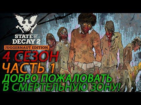 State Of Decay 2: Juggernaut Edition Прохождение 4С Часть 1 - Добро Пожаловать в Смертельную Зону!