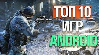 видео ТОП-10 игр на Андроид: Рейтинг самых популярных
