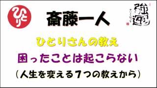 斎藤一人 ひとりさんの教え 困ったことは起こらない 淡々と白菜 検索動画 28